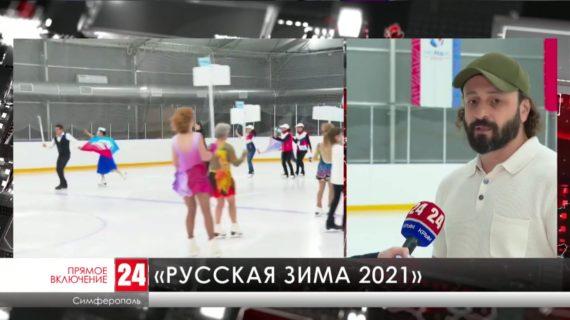 В школе зимних видов спорта стартовали любительские соревнования по фигурному катанию «Русская зима 2021»