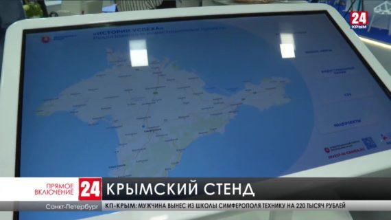 Крымская экспозиция на международном экономическом форуме в Санкт-Петербурге готова встречать участников деловых встреч