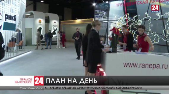Стартовал второй день международного экономического форума