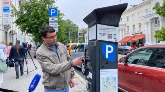 В Севастополе и Балаклаве заработали платные парковки