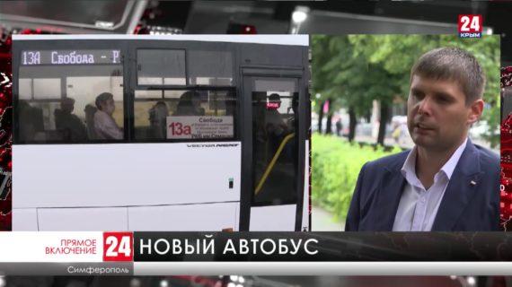 В Симферополе запустили новый маршрут «13-а»