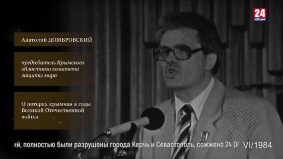Голос эпохи. Выпуск № 156. Анатолий Домбровский
