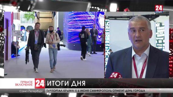В Санкт-Петербурге завершился второй день международного экономического форума
