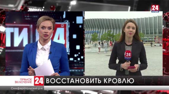Кровлю терминала аэропорта «Симферополь» восстановят в кратчайшие сроки