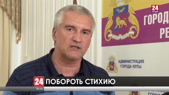 Глава Крыма Сергей Аксёнов посетил Большую Ялту