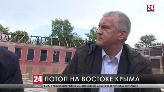 Глава Крыма лично ознакомился с ситуацией на востоке полуострова
