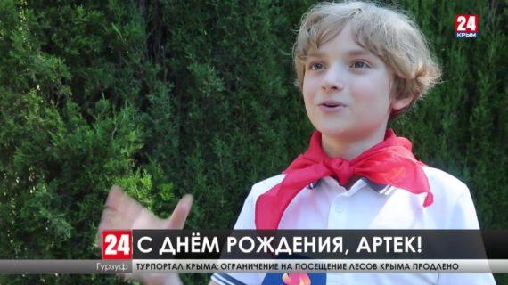 Международному детскому центру «Артек» – 96 лет