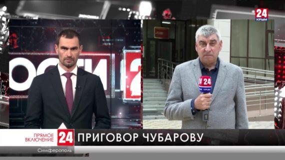 Верховный суд Крыма огласил приговор Рефату Чубарову. Как прошло заседание?
