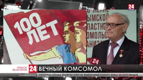 Сегодня сто лет комсомольской организации Крыма