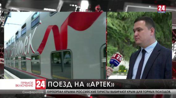 Первый поезд «Таврия - «Артек» прибыл на Железнодорожный вокзал Симферополя