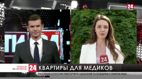 Симферопольские медики получили ключи от служебных квартир