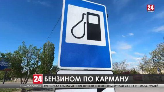 Топливо по карману. Как Правительство России планирует регулировать цены на бензин в Крыму?