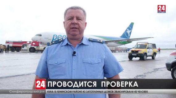 СК и транспортная прокуратура проводят проверку из-за инцидента с Boeing