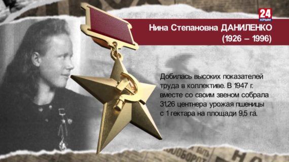 Наши ГЕРОИ. Нина Даниленко