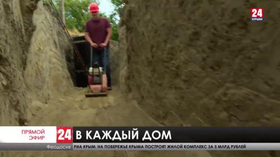 На каком этапе строительство водопровода и канализации в «старом городе» Феодосии?