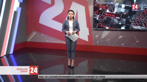 Новости Евпатории. Выпуск от 17.06.21