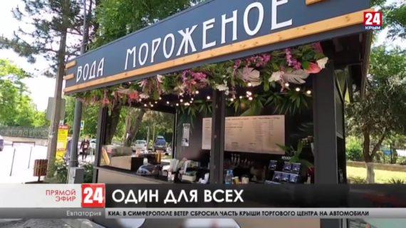 Новости Евпатории. Выпуск от 07.06.21