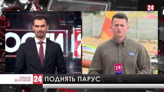 Парусную школу имени путешественника Фёдора Конюхова открывают в Феодосии
