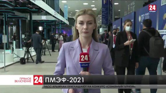24-й Международный экономический форум начался в Санкт-Петербурге