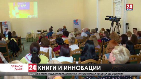 На 6-ом международном форуме в Судаке обсуждают актуальные вопросы библиотечной сферы