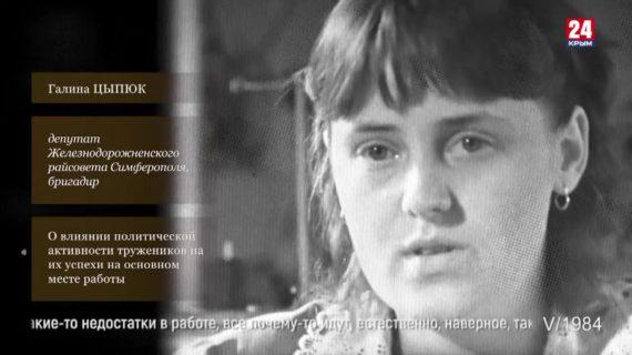Голос эпохи. Выпуск № 154. Галина Цыпюк