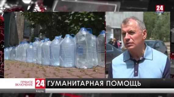 В Керчь и в Приозерное привезли гуманитарную помощь