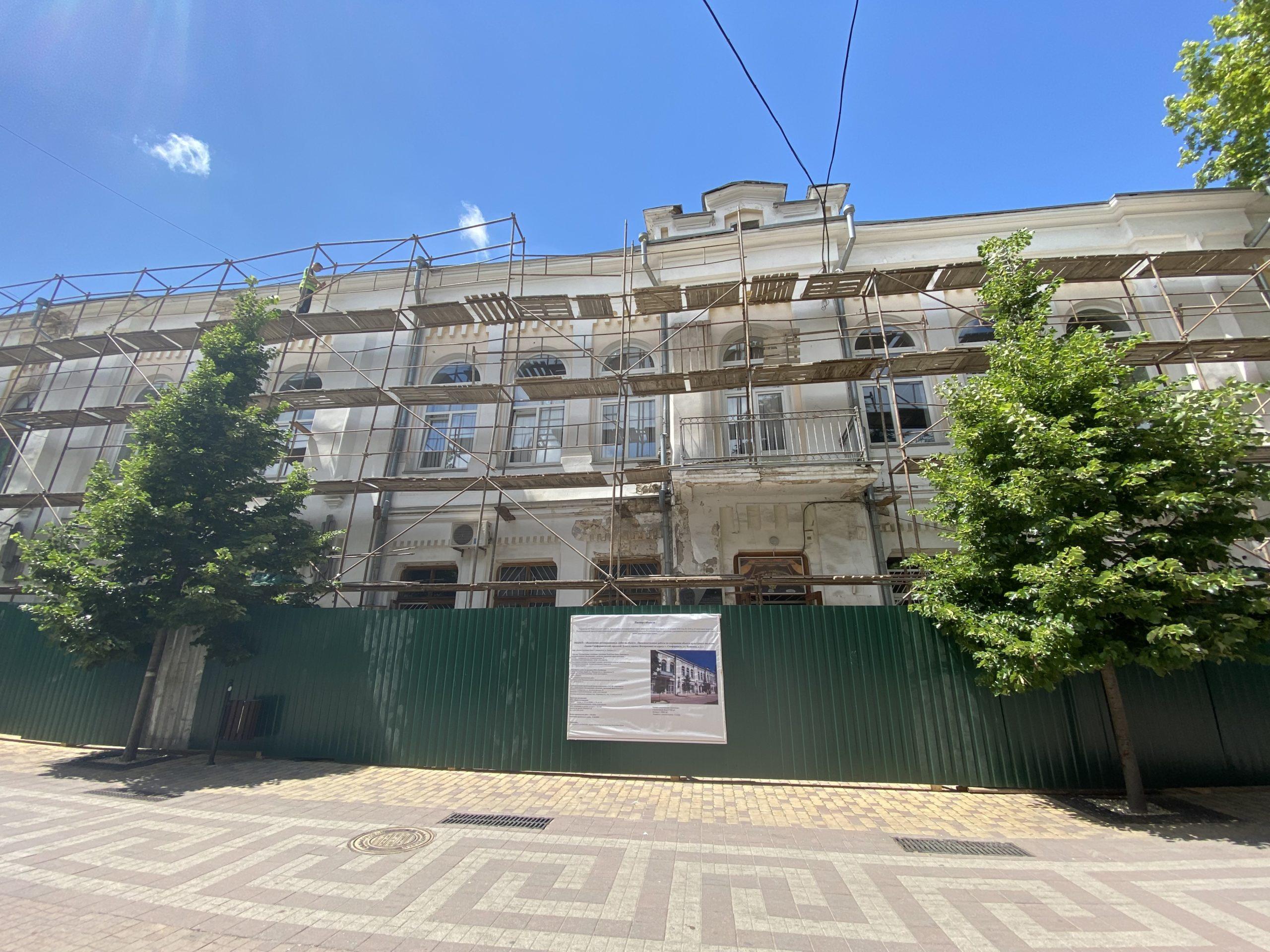 В центре Симферополя началась реконструкция здания Крымской филармонии
