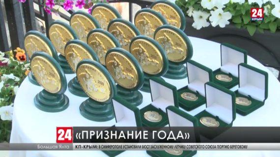 В Ялте подвели итоги пятой акции в сфере курортов и туризма «Признание года»