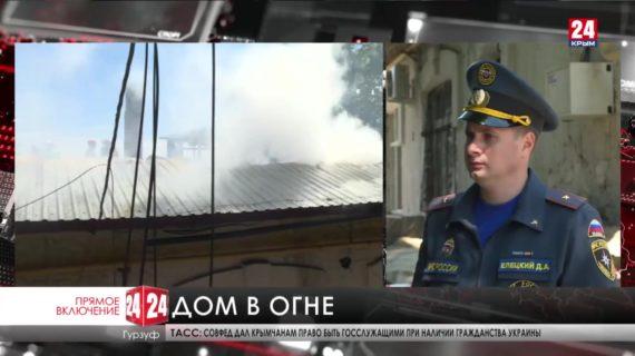 В спальном районе Гурзуфа пожар