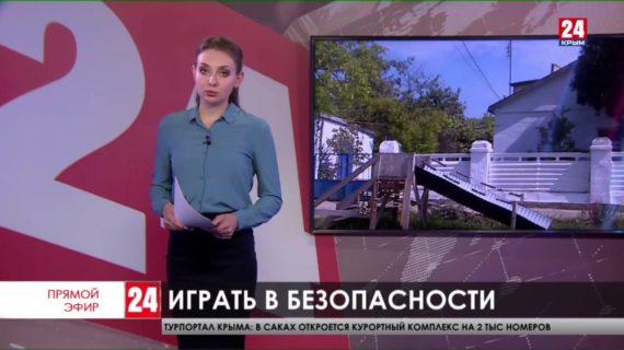 Новости Керчи. Выпуск от 10.06.21