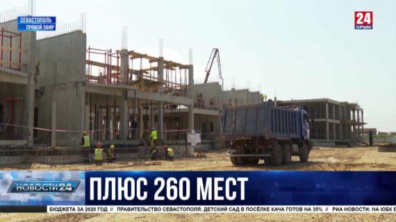В посёлке Кача строят детский сад на 260 мест