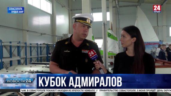 В Севастополе идёт военно-спортивный фестиваль «Кубок Адмиралов»