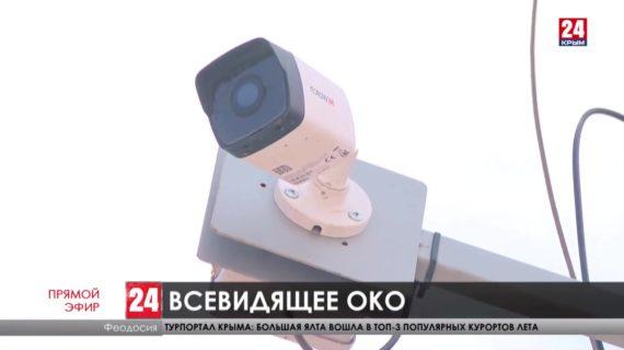 Тотальная слежка или же гарант общественной безопасности? Зачем в Феодосии устанавливают дополнительные системы видеонаблюдения?