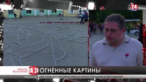 В Крыму зажглись «Огненные картины»