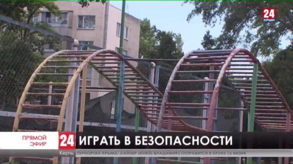 В Керчи отремонтируют семьдесят восемь детских площадок