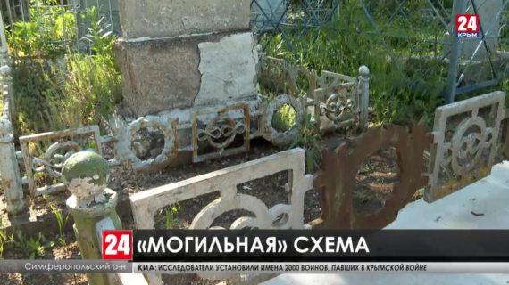 300 килограммов чугуна за одну ночь. На кладбище в Симферопольском районе местные жители воровали оградки с могил