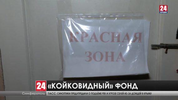 В Крыму растёт количество заболевших Covid-19. Хватит ли места всем заболевшим?