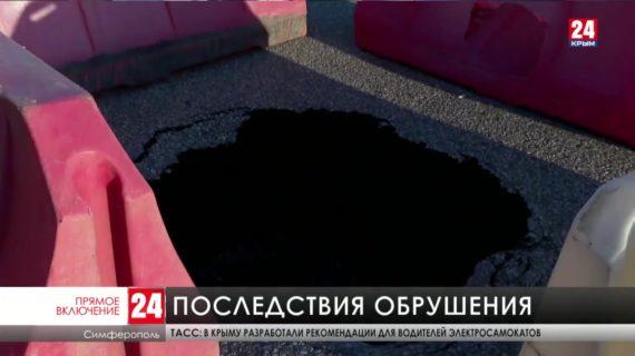 В районе симферопольского посёлка ГРЭС обрушился участок шоссе