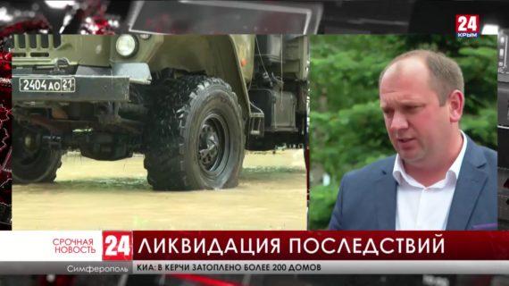 Более двадцати единиц техники отправили в Керчь для ликвидации потопа