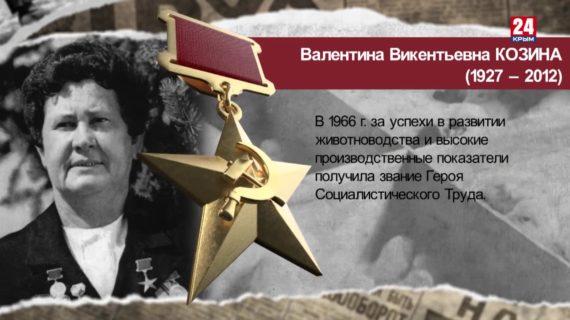 Наши ГЕРОИ. Валентина Козина