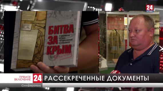 Сотрудники ФСБ в Крыму рассекретили документы времён ВОВ