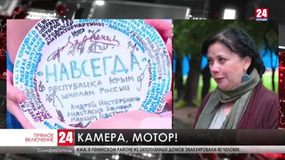 В Симферополе в рамках проекта «Киноуроки в школе» стартовали съёмки детского художественного фильма