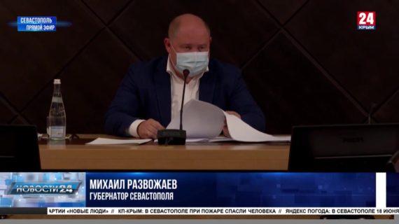 Новости Севастополя. Выпуск от 17.06.21