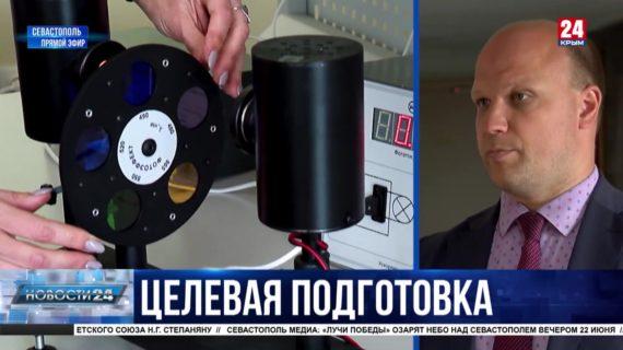 Целевая подготовка кадров со школьной скамьи: в Севастополе открывают первый лицей при университете