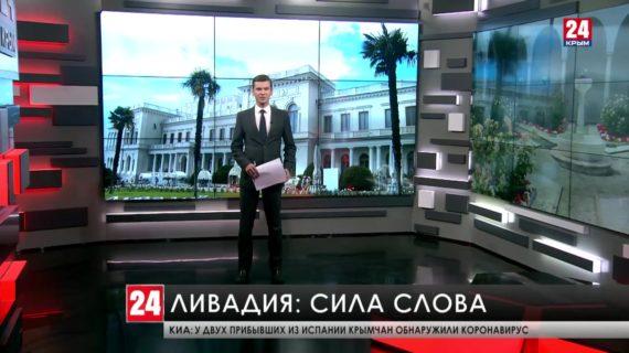 Снова вместе. Что обсудили в Крыму участники Ливадийского клуба?