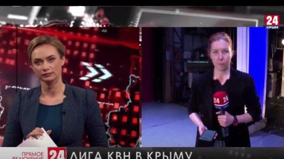 В музыкальном театре крымской столицы проходит концерт Лиги КВН