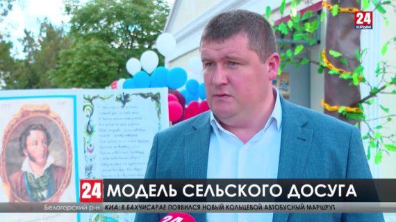 Как в Белогорском районе реализуют национальный проект «Культура»?