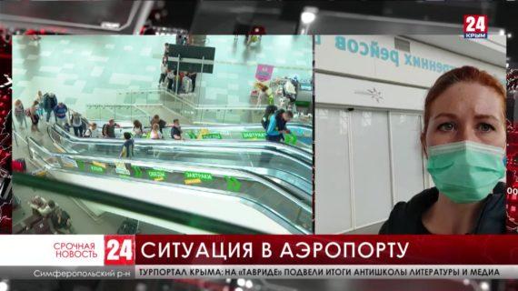 Работа аэропорта «Симферополь» частично приостановлена из-за ЧП с боингом