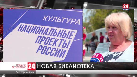 В Белогорском районе открыли новую модельную библиотеку