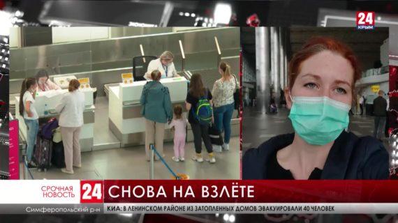 Аэропорт «Симферополь» вернулся к работе в штатном режиме